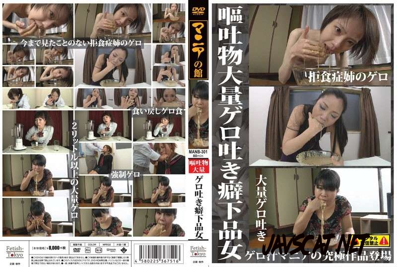 MANB-301 Japanese women drinking own vomit (2018 | 1.65 GB | FullHD)