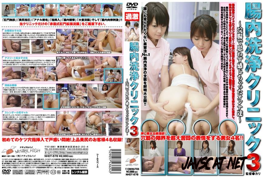 NHDT-578 腸内洗浄クリニック 0 ~浣腸で思わず感じちゃったオンナ達~ Anal Clinical Enema (2018 | 617 MB | SD)