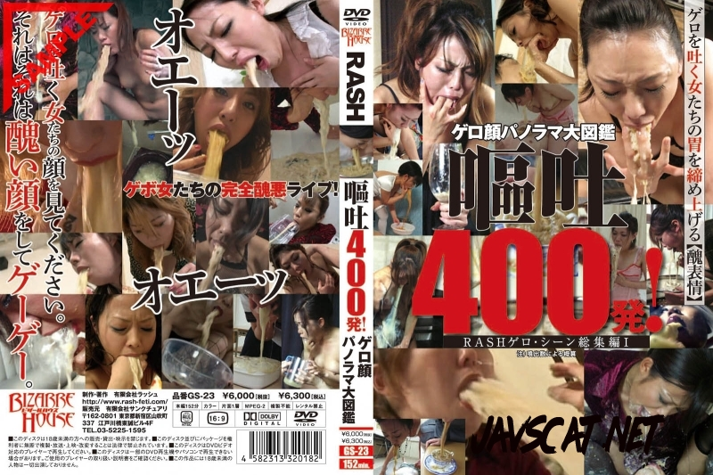 GS-23 嘔吐400発! ゲロ顔パノラマ大図鑑 ラッシュ アウトレット Force to Vomit (2018 | 3.34 GB | SD)