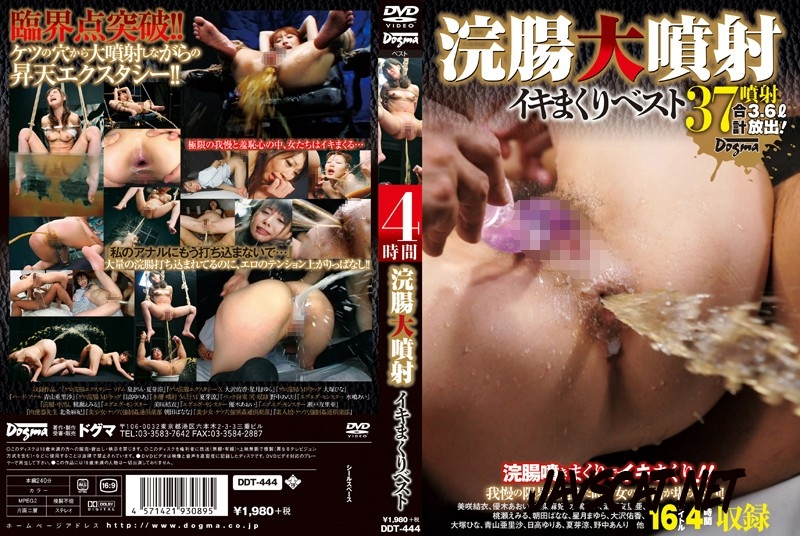 DDT-444 Best Rolled Enema 最高の圧延浣腸 Injection Alive (2018 | 5.12 GB | SD)