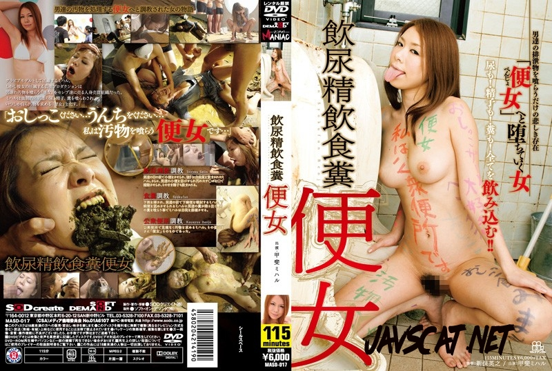 MASD-017 飲尿精飲食糞便女 新保英之 Piss Drinking Coprophagy MANIAC (2018 | 581 MB | SD)