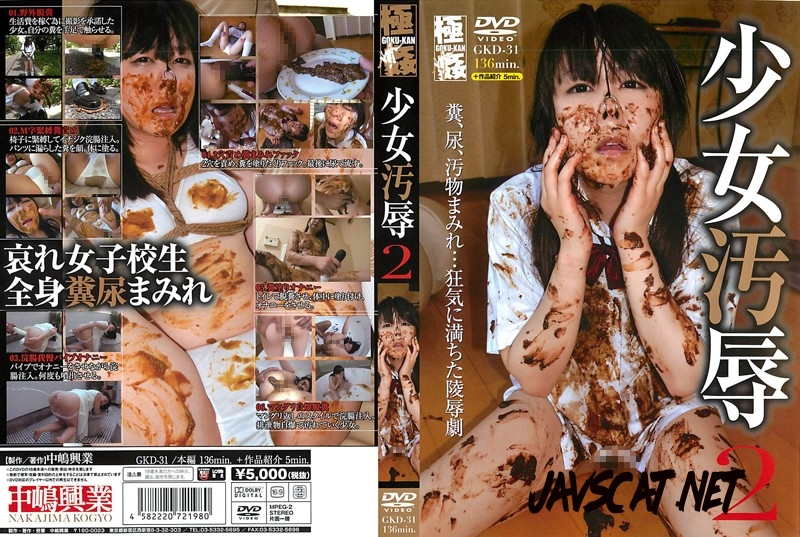 GKD-31 少女汚辱2  辱め Girl Disgrace Scatology (2018 | 1.54 GB | SD)