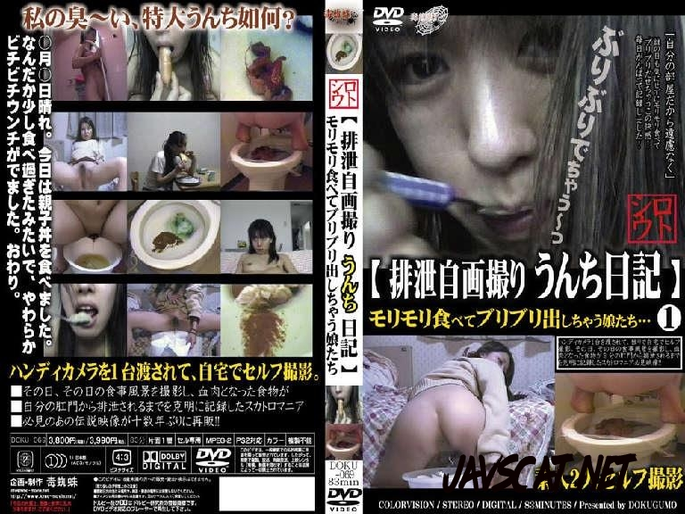 DOKU-069 Diary of a woman intimate defecation (2018 | 1.18 GB | SD)