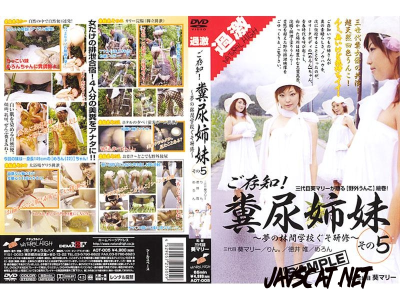 [AOT-05] 悶絶マジイキ合唱団  素人 100分 Squirting (2018 | 681 MB | SD)