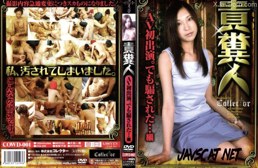 [COWD-001] 貴糞人 素人 コレクター Other Scat 120分 (2018 | 802 MB | SD)