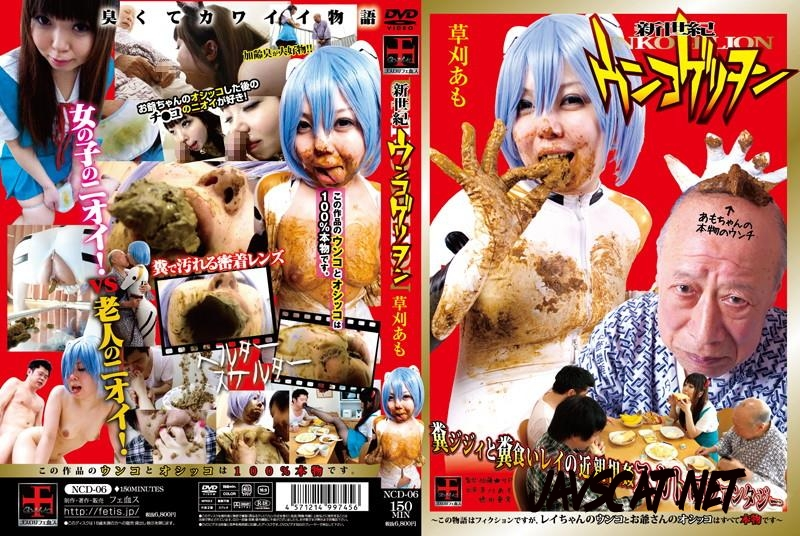 NCD-06 Fantasy Kusakari Amo incest scatology shit eating (2018 | 1.67 GB | SD)