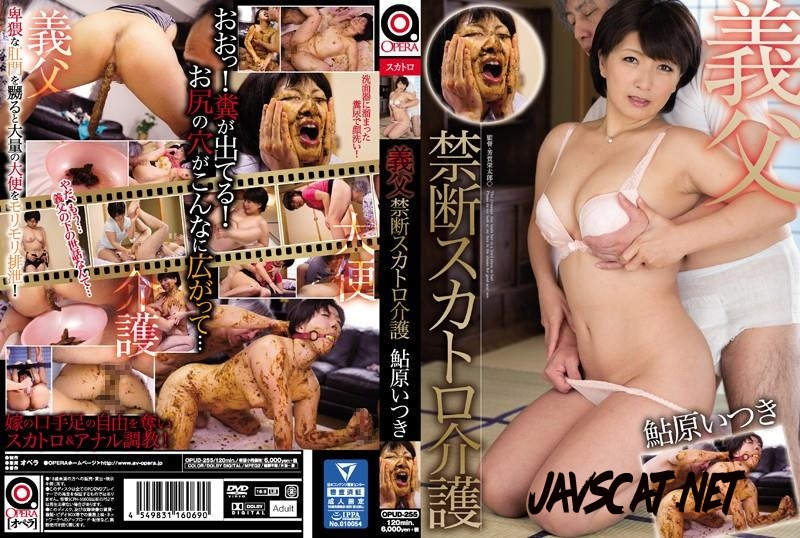 OPUD-255 Father forced dauther to scatology incest Ayuhara Itsuki (2018 | 8.54 GB | HD)
