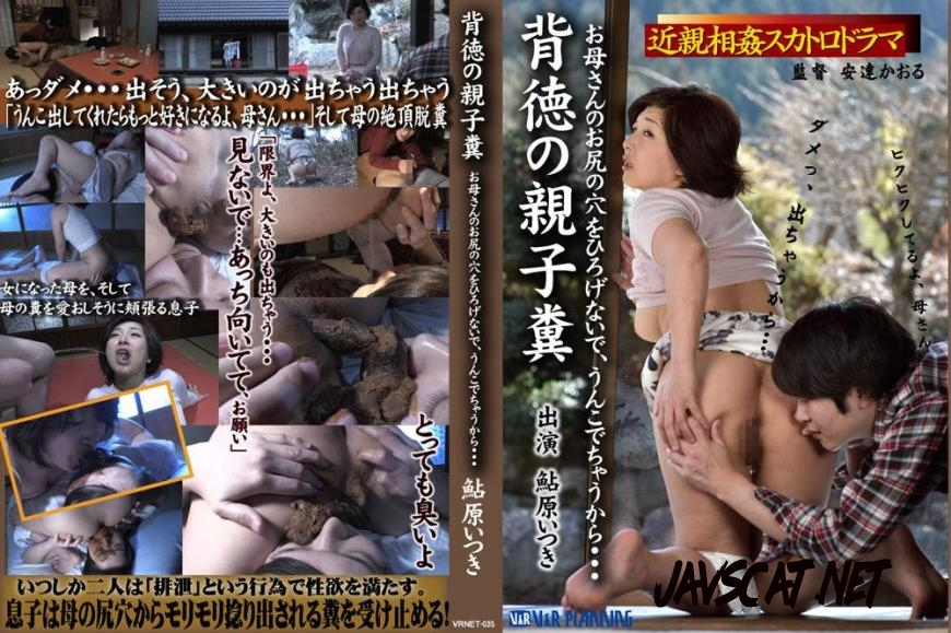 VRNET-035 Exclusive incest scat Ikihara Atsuki mother and son coprophagy sex (2018 | 2.03 GB | FullHD)