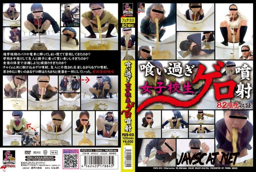 PGFD-013 Puking schoolgirls in toilet after food poisoning (2018 | 3.62 GB | FullHD)