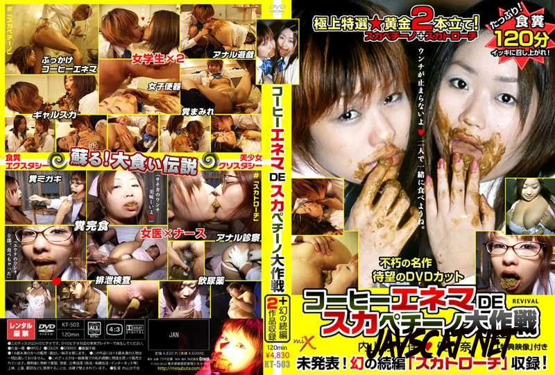 KT-503 Two young lesbians shitting in mouth and kisses (2018 | 575 MB | SD)