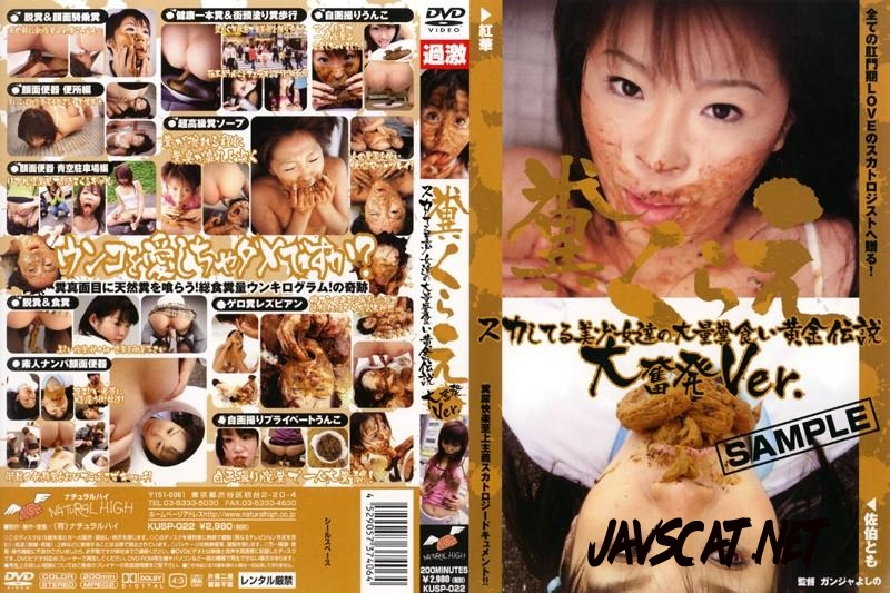 KUSP-022 Golden legend Scat-Stars best scenes beautiful girls eating shit (2018 | 2.35 GB | SD)