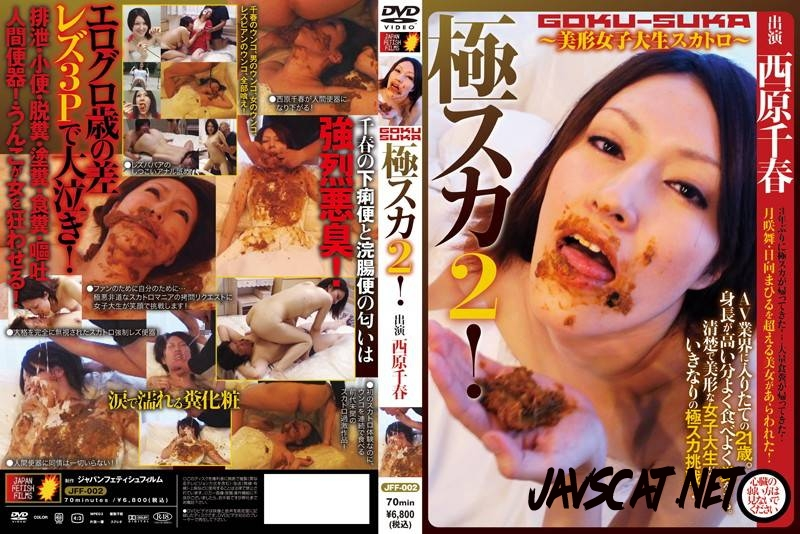 JFF-002 Perversion sex with shit and pee Starring: Nishihara Chiharu (2018 | 914 MB | SD)