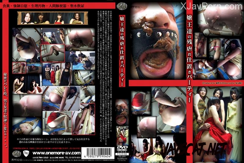 [UGD-04] 嬢王達の残虐お仕置きパーティー ONE MORE Other Masturbation ULTIMA GOLD 企画 70分 (2018 | 469 MB | SD)