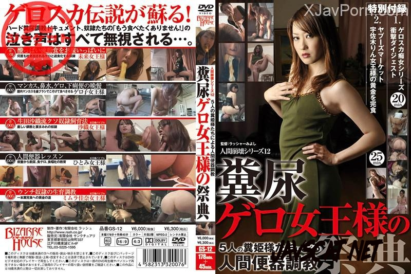 [GS-12] 糞尿ゲロ女王様の祭典 調教 生田沙織 ミムラ佳奈 Torture Vomiting Gero (2018 | 3.18 GB | SD)