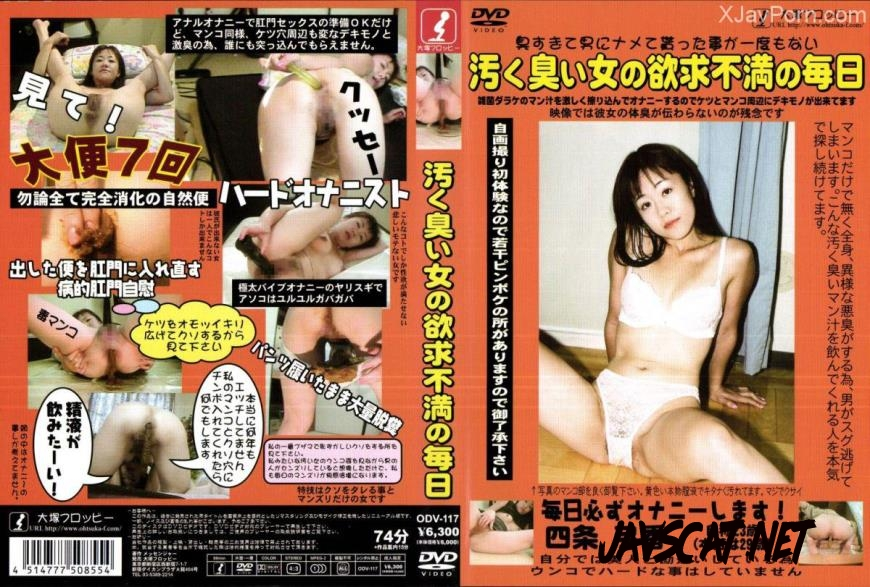 [ODV-117] 汚く臭い女の欲求不満の毎日 89分 Amateur Defecation (2018 | 745 MB | SD)