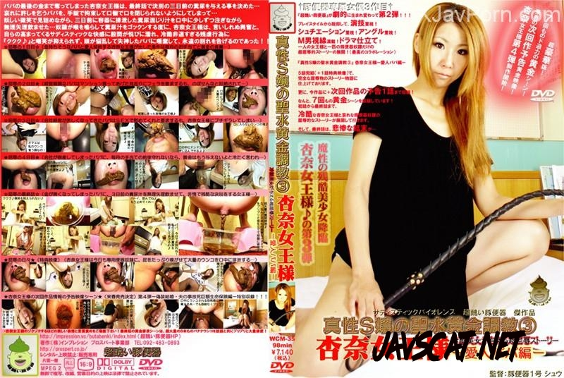 [WCM-35] 真性S嬢の聖水黄金調教 3 Coprophagy Golden Showers 98分 Torture 超醜い豚便器 (2018 | 1.02 GB | SD)