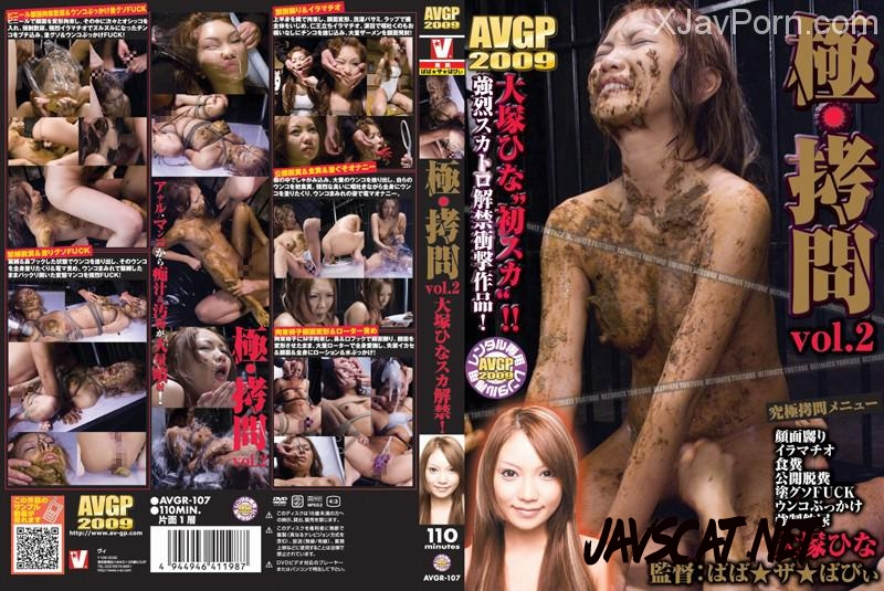 [AVGL-107] 極・拷問 2 大塚ひな Scat AVGR 脱糞 Defecation Planning (2018 | 1.20 GB | SD)