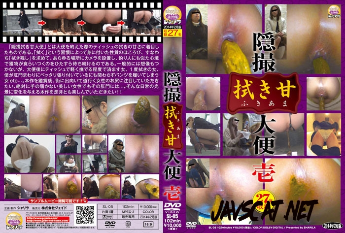 SL-05 隠撮 拭き甘大便  シャリラ Hidden Camera, Wiping Sweet Poop (2018 | 1.16 GB | SD)