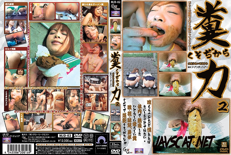 MJD-02 Shit in Mouth スカトロ その他コスチューム Defecation (2019 | 1.30 GB | SD)