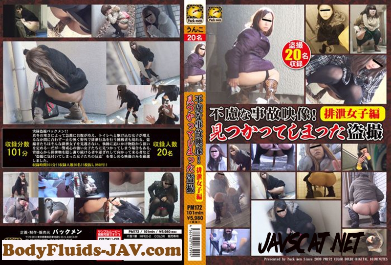 PM172 不慮な事故映像!排泄女子編~Excretion Girls – Caught our Cameras (2019 | 1.50 GB | SD)