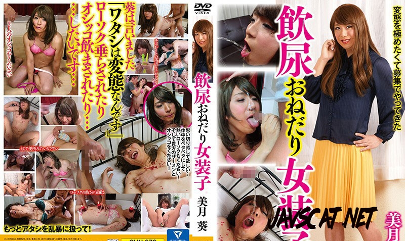 GUN-676 飲尿おねだり女装子 美月葵 Eating Piss and His scat Shit (2019 | 4.96 GB | FullHD)