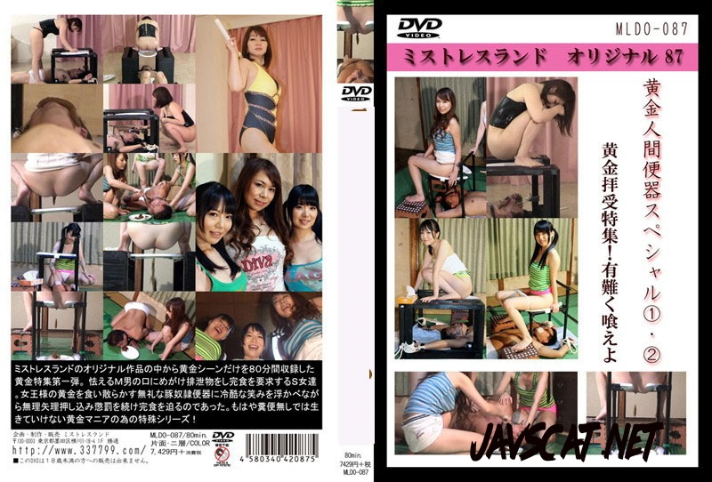 MLDO-087 黄金人間便器スペシャル Man Submissive Slave and Forced to Eat woman's Shit (2019 | 1.30 GB | SD)