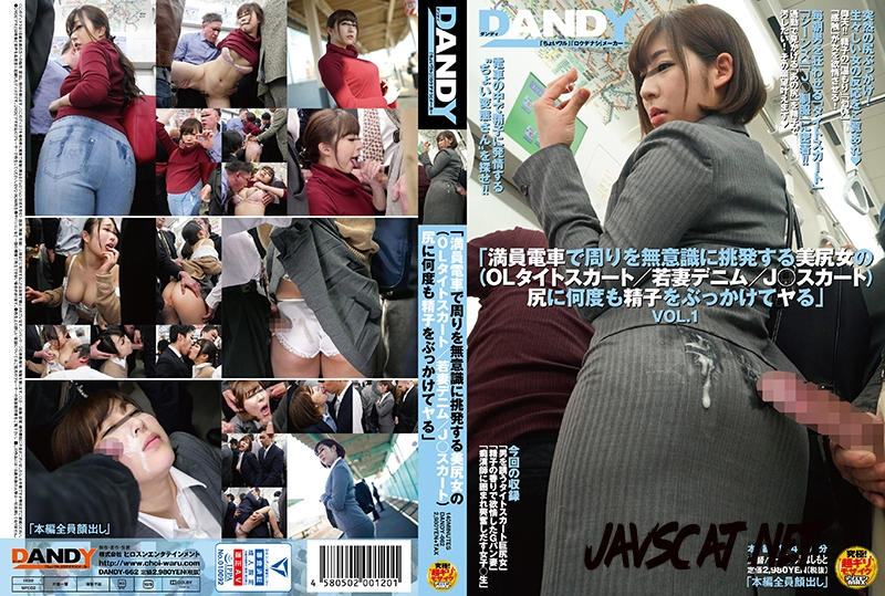 DANDY-662 「満員電車で周りを無意識に挑発する美尻女の Young Wife Covered In Husband's Cum (2019 | 1.30 GB | HD)