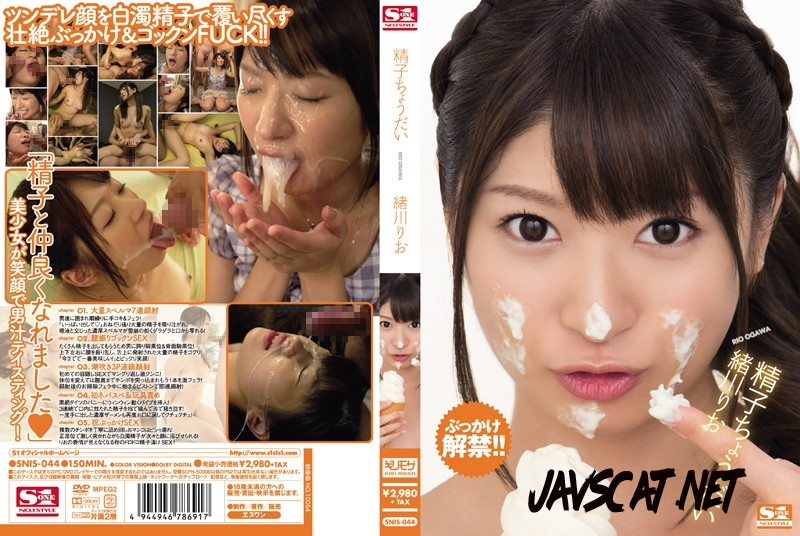 SNIS-044 精子ちょうだい 緒川りお The Taste Of Semen On Her Face (2019 | 1.72 GB | FullHD)