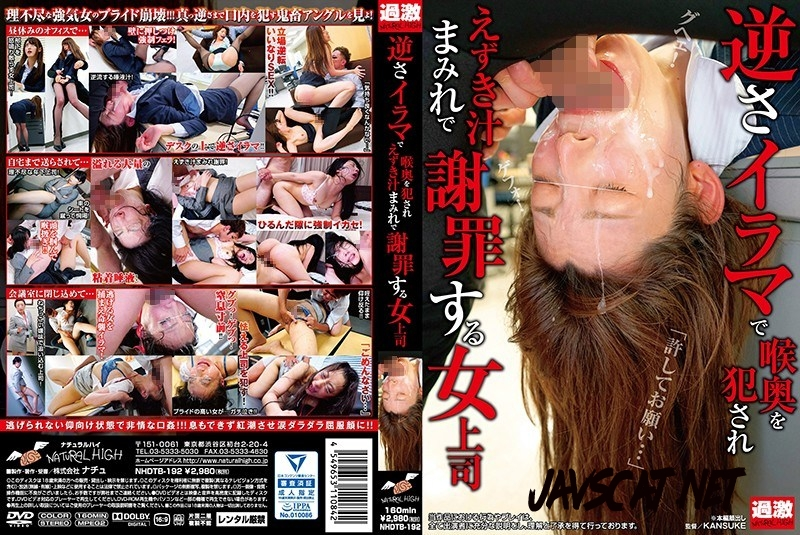 NHDTB-192 A Woman Boss Fucked Deep Inside Her Inversion (2019 | 6.96 GB | FullHD)