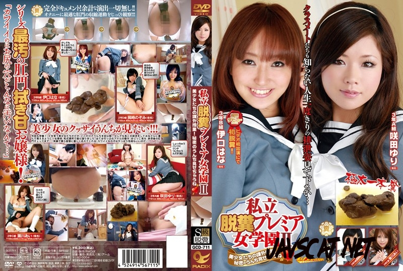 GCD-711 Other Humiliation Costume GIRL'S Garage Scat スカトロ (2019 | 3.94 GB | SD)