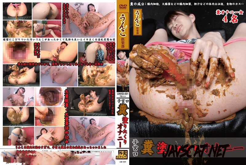 UNKB-001 Masturbation Nuritakuri Uterus Mouth Shit オナニー子宮口たわごと (2019 | 325 MB | SD)