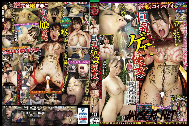XTRM-001 Nasty, Hardcore Force to Vomit 嘔吐に淫乱、ハードコアフォース (2019 | 5.23 GB | FullHD)