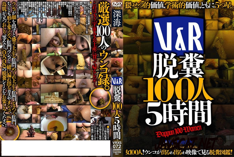 VRXS-072 5 Hours 100 People Defecation 5時間100人の排便 (2019 | 1.34 GB | SD)
