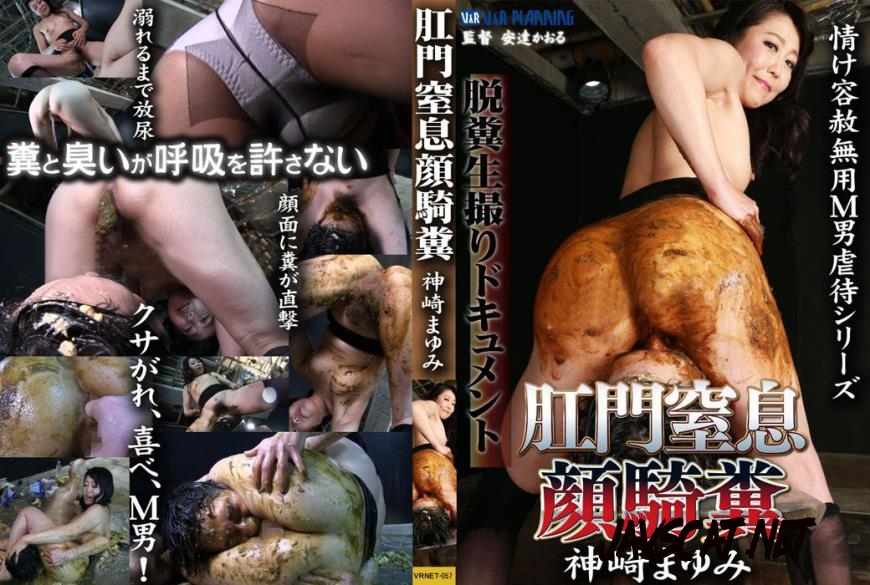 VRNET-057 Smeared Shit on the Ass Face Sitting お尻の顔に汚れたたわごと座って (2019 | 1.46 GB | HD)