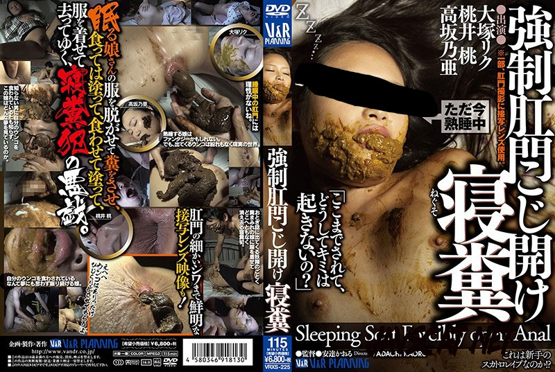 VRXS-225 Forced Anus Break Opening Sleeping Lump オープニング睡眠しこり (2020 | 1.77 GB | SD)