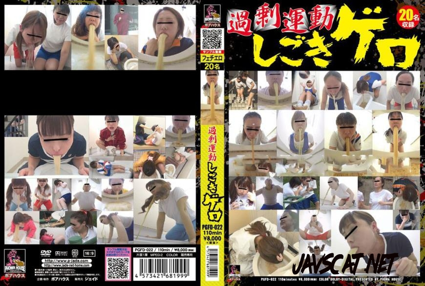 PGFD-022 Puking in the Toilet 嘔吐を引き起こす物理的な過負荷 (2020 | 3.18 GB | FullHD)