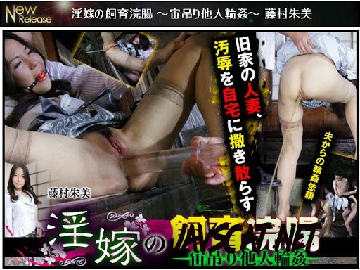 SMM-e0350 無修正ボンデージ浣腸 Bondage Enema Uncensored (2020 | 762 MB | SD)
