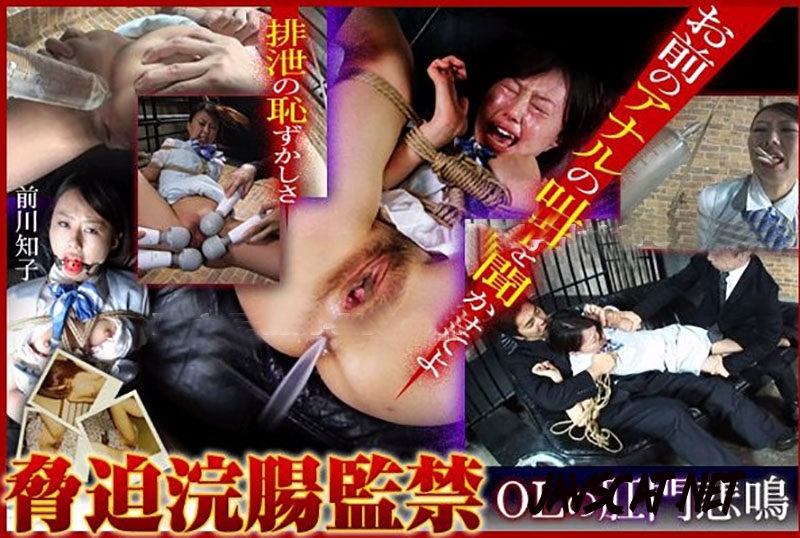 SMM-e0369 Bondage Enema Uncensored 無修正ボンデージ浣腸 (2020 | 790 MB | SD)