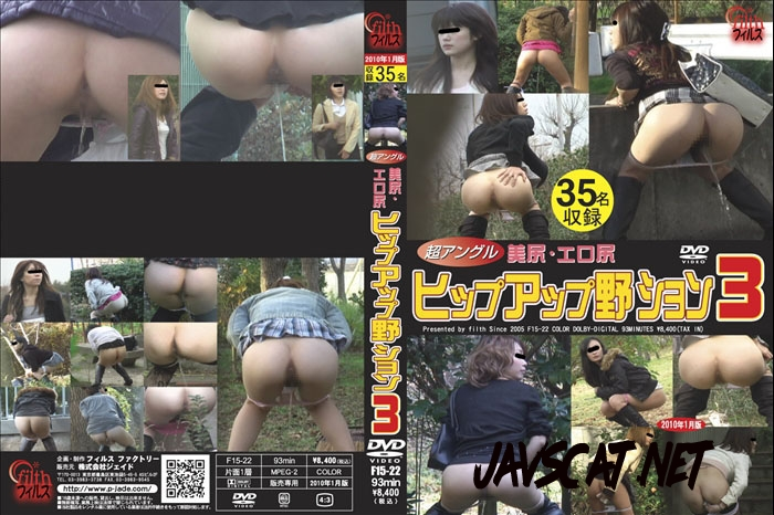 F15-22 Super Angle Beauty Outdoor Peeing 極度の角度の美の屋外の小便 (2020 | 1.35 GB | SD)