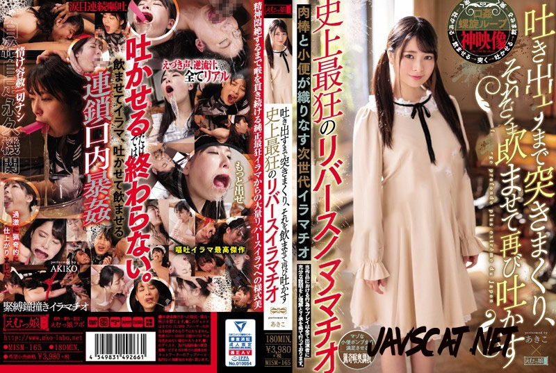 MISM-165 Drink And Spit Out The Craziest Deep Throat Again (2020 | 1.66 GB | HD)