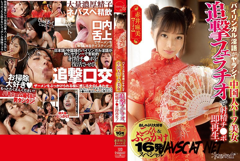 CAWD-084 Beautiful Woman Ejaculates Bukkake 16 Shots 美女がぶっかけ射精16発 (2020 | 1.14 GB | HD)