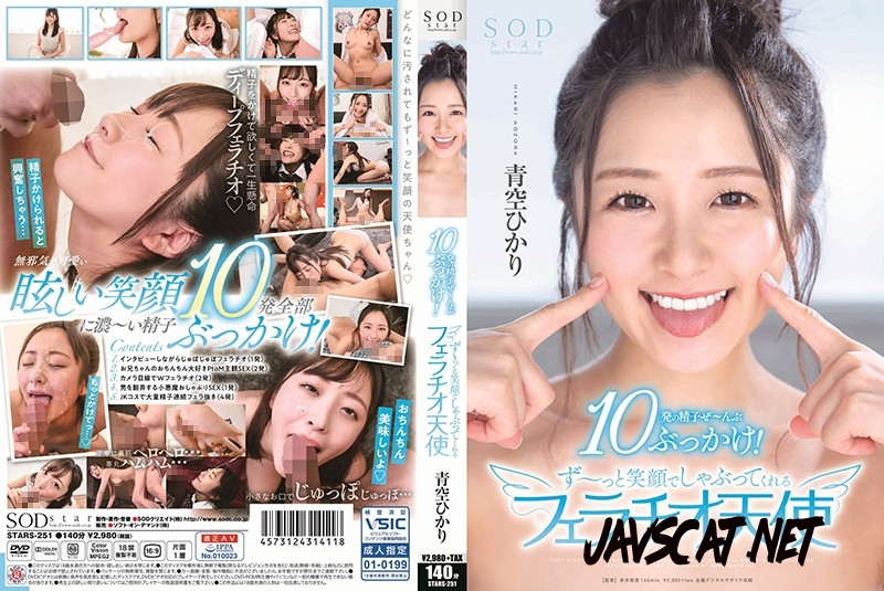 STARS-251 Fellatio Angel Who Sucks With A Big Smile 大きな笑顔で吸うフェラチオ天使 (2020 | 1.35 GB | HD)