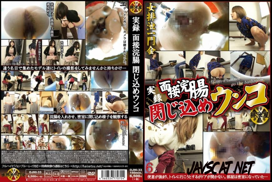 OJHI-33 回顧録インタビュー注腸監禁 Memoir Interview Enema Confinement (2020 | 4.91 GB | FullHD)