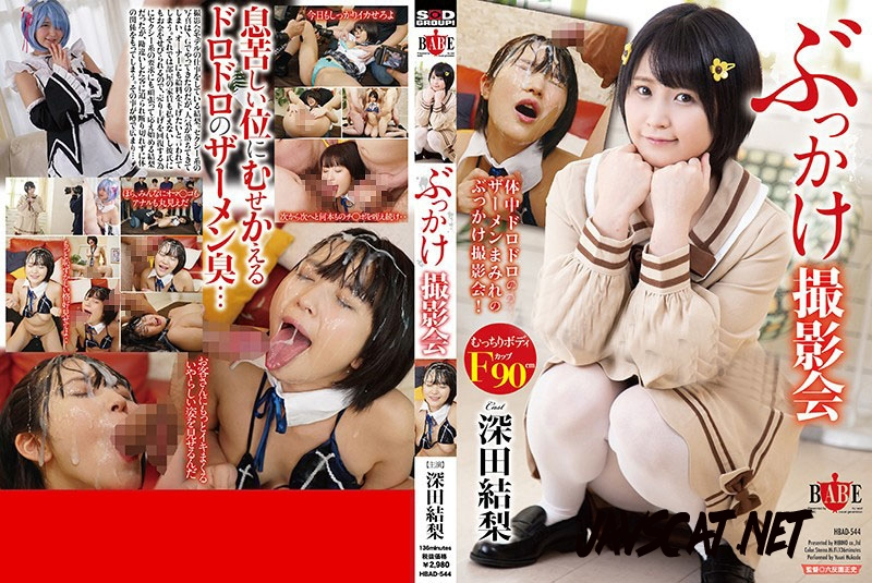 HBAD-544 Bukkake Photo Session Yuri Fukada ぶっかけフォトセッション深田ゆり (2020 | 5.91 GB | FullHD)