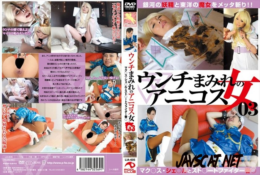 LIA-605 Le Woman Anikosu Of Smeared Feces 糞まみれのル女アニコス Cosplay (2020 | 537 MB | SD)