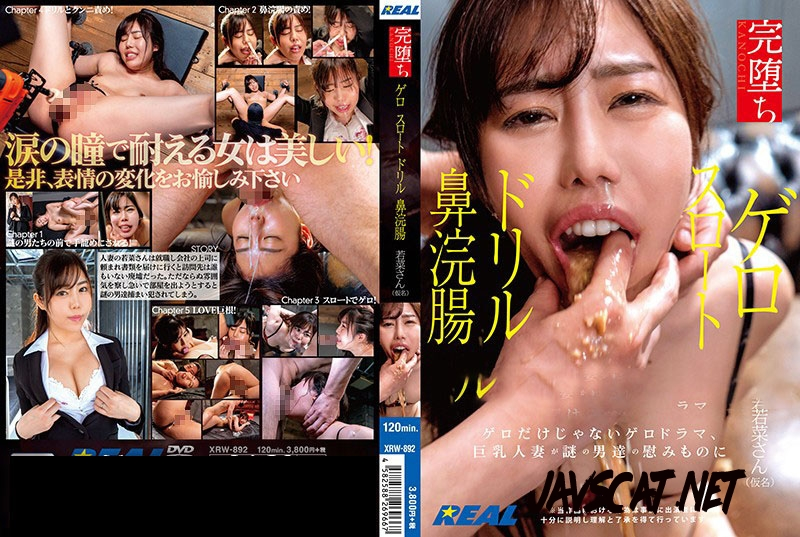 XRW-892 Completely Fallen Gero, Vomit Blowjob (2020 | 2.63 GB | FullHD)