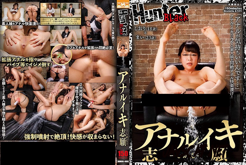 HUNBL-006 Anal Enema アナル浣腸 Foreign Objects (2020 | 1.47 GB | HD)