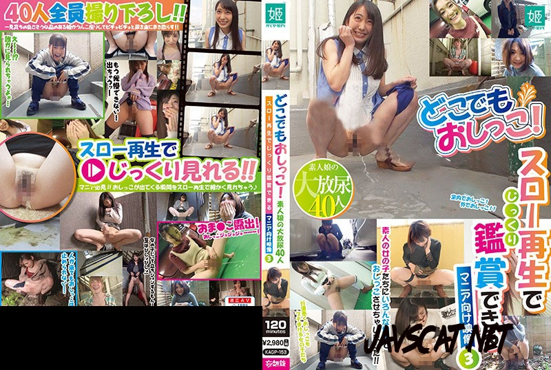 KAGP-153 Pee Everywhere! Large Urination Of Amateur Girl (2020 | 4.83 GB | FullHD)