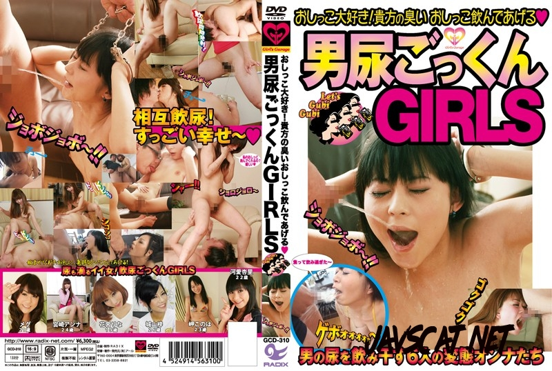 GCD-310 I Love Pee! I'll Drink Your Pee Smell GIRLS Cum Urine Man (2020 | 890 MB | SD)