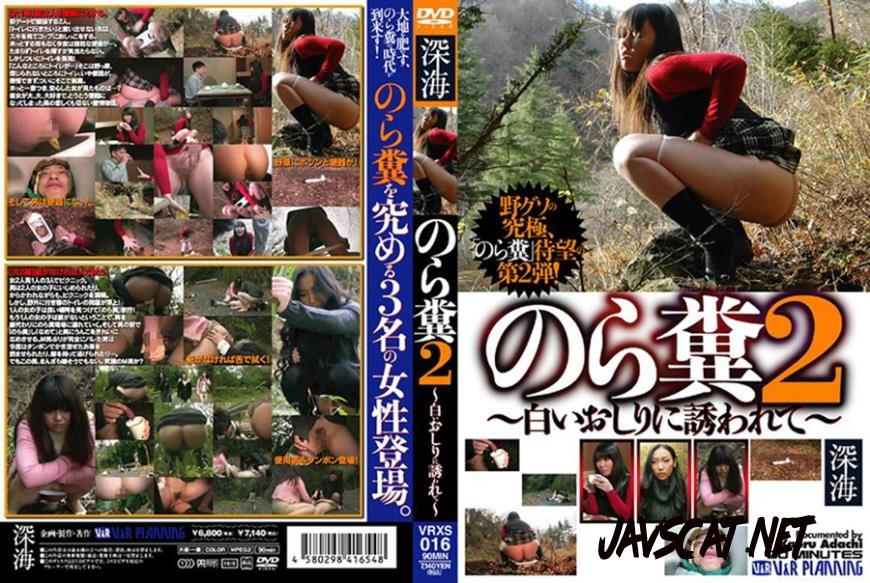 VRXS-016 Outdoor Defecated, Are Invited To Butt White Shit (2020 | 1.02 GB | SD)